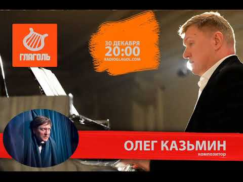 Олег Казьмин в авторской передаче Виктора Золотонога Писатели со всея Руси на радио Глаголь