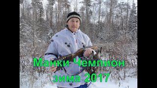 Рябчик #10 Новая модель манков 2017 г.