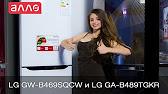 Низкие цены на холодильники lg (лджи) в интернет-магазине. Холодильник lg ga-b379ueda бежевый. Холодильник lg ga-b489yvqz белый.