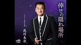 《新曲》人生ららばい / 北川大介 / 藤三郎