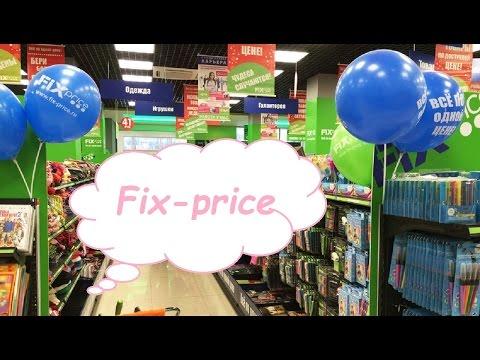 Fix-price, что на этот раз?!