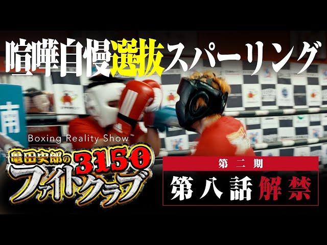 【第八話】二期生練習再開!喧嘩自慢を迎え撃つべく実戦練習に入る!