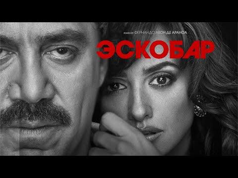 Эскобар (Фильм 2017) Биография, драма, криминал