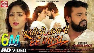 Khushiyo Tamari Ne Dard Mara ||Rakesh Barot ||New Gujarati Video Song 2019 ||Ram Audio