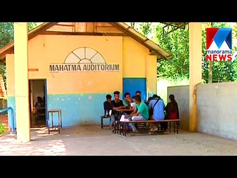 Lack of basic infrastructure affects on Thrissur Government College students | Manorama News