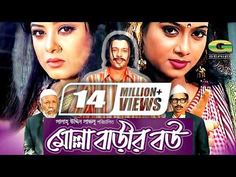Mollah Barir Bou | মোল্লা বাড়ির বউ  | Full Movie | Moushumi | Shabnur | Reaz
