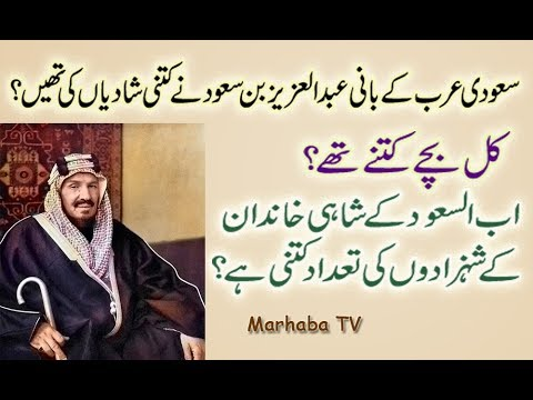 First King of Saudi Arabia Abdul Aziz bin Saud Biography, Documentary Urdu/Hindi