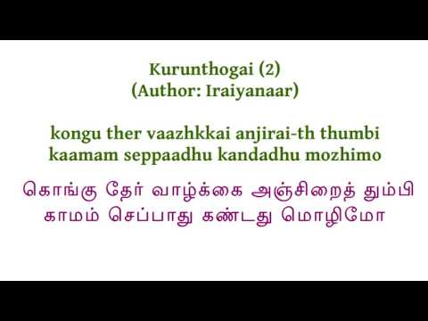 Kongu Ther Vaazhkkai (Ancient poetry on fragrance of beloved's hair