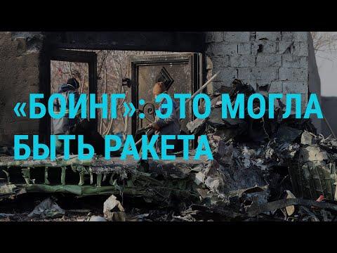 Причины крушения Боинга. Версии Украины и Ирана | ГЛАВНОЕ | 09.01.20