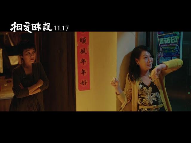 【相愛相親】前導預告11/17上映
