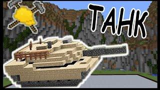 ТАНК и ОРУЖИЕ в майнкрафт !!! - МАСТЕРА СТРОИТЕЛИ #33 - Minecraft(В соревновании МАСТЕРА СТРОИТЕЛИ участники попробовали построить в майнкрафт ОРУЖИЕ и ТАНК. Смотрим что..., 2015-08-03T04:00:00.000Z)