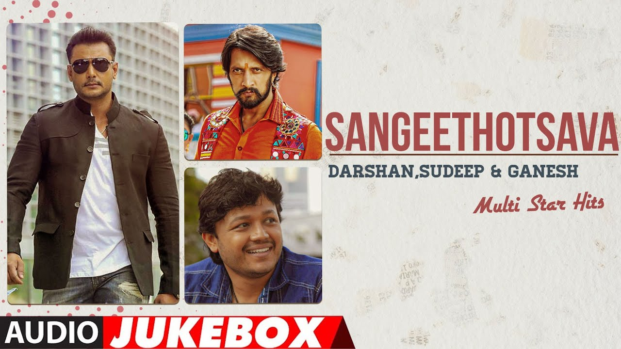 Sangeethotsava - Darshan, Sudeep & Ganesh Multi Star Hits Audio Songs Jukebox | Latest Kannada Hits