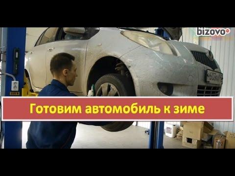 Зима? Готовим авто к зиме - полезные советы (в видео машина Toyota Vitz)