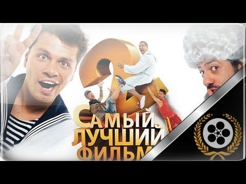 способ музыка фильма самый лучший фильм России появятся