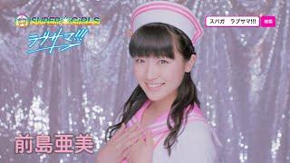 SUPER☆GiRLSの前島亜美【あみた】の4連集です。 1.ギラギラ Revoluti...