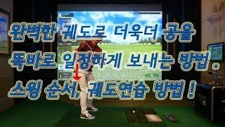 골프 올바른 궤도 만드는법 . 다운스윙 순서 /연습을 통해서 롱클럽을 쉽게 쳐보세요 .