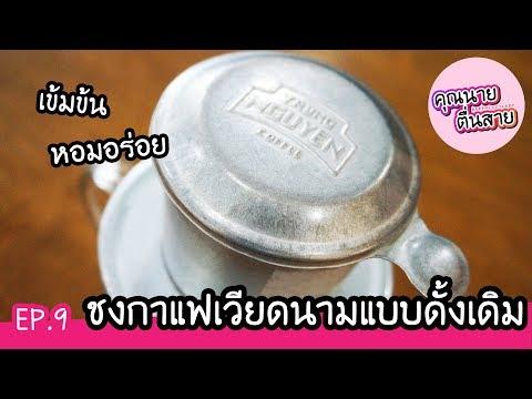 วิธีชงกาแฟเวียดนามแบบดั้งเดิม How to make Vietnamese coffee / คุณนายตื่นสาย