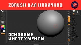 Основные инструменты   ZBrush для новичков