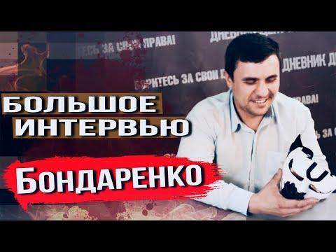 Дневник Депутата \ БОЛЬШОЕ Интервью \ Николай Бондаренко и Воронов