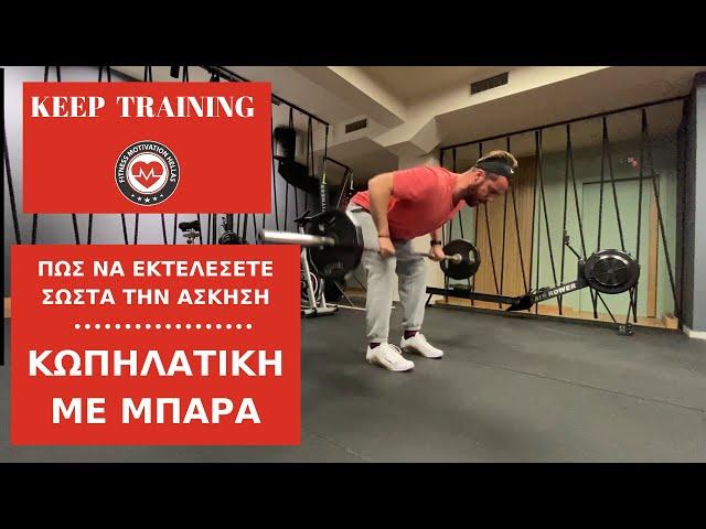 Πως να εκτελέσετε σωστά την άσκηση Κωπηλατική Με Μπάρα - Bent Over Row   | fmh.gr