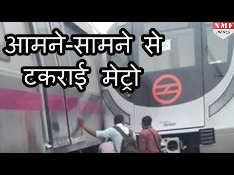 Magenta line पर Trial के दौरान आमने-सामने से टकराई Delhi Metro की Train