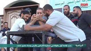 عدن .. إقامة أول بطولة في مصارعة الذراعين باليمن وسط حضور لافت