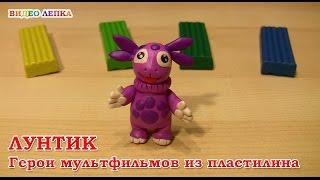 Лепка из пластилина для детей. ЛУНТИК | Видео Лепка