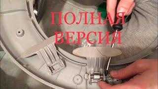 замена сломаной ручки стиральной машины полная версия