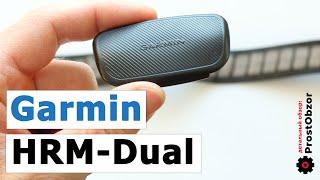 Garmin HRM-DUAL : Обзор нового кардио-пульсометра