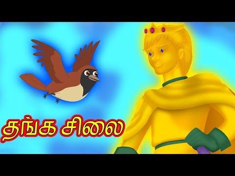 தங்க-சிலை-|-happy-prince-golden-statue-|-tamil-moral-stories-|-tamil-stories-for-kids
