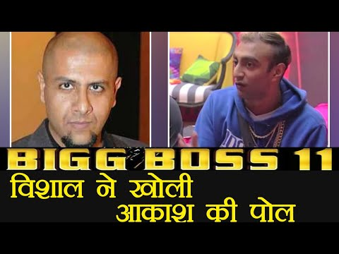 Bigg Boss 11: Aakash Dadlani's LIE EXPOSED by Vishal Dadlani | FilmiBeat