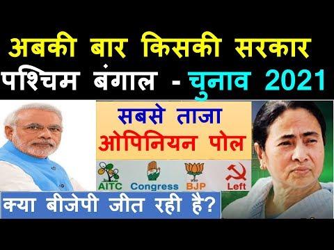 अबकी बार किसकी सरकार पश्चिम बंगाल - चुनाव 2021 ? सबसे ताजा ओपिनियन पोल क्या बीजेपी जीत रही है?