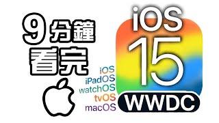 9分鐘精華🍎Apple iOS 15 發佈會📱 | WWDC 2021 懶人包 中文 iPadOS macOS Monterey watchOS 8