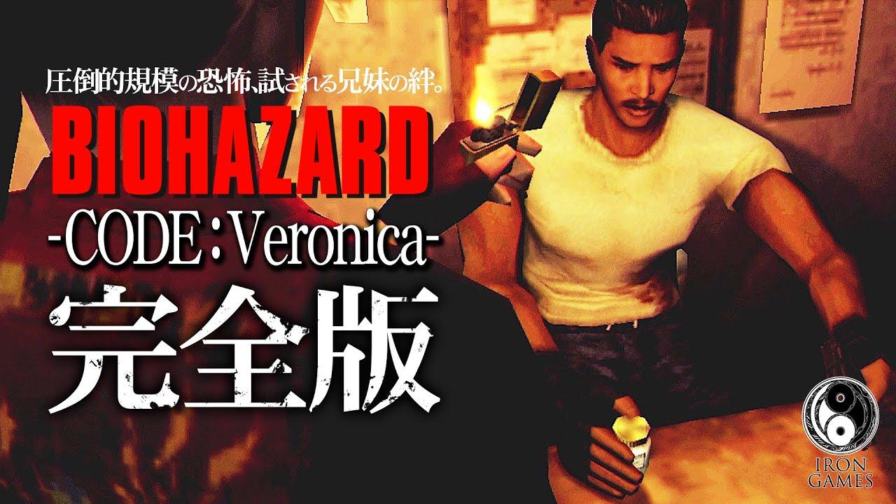 #8【バイオハザード CODE:Veronica完全版/高画質】ロドリゴを救う止血剤、キーピックの入手【コードベロニカ】