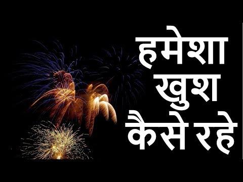 हमेशा खुश कैसे रहे|How To Be Happy In Life: Hindi | Life Me Khush Kaise Rahe: Khush Rahne Ke Tareeke