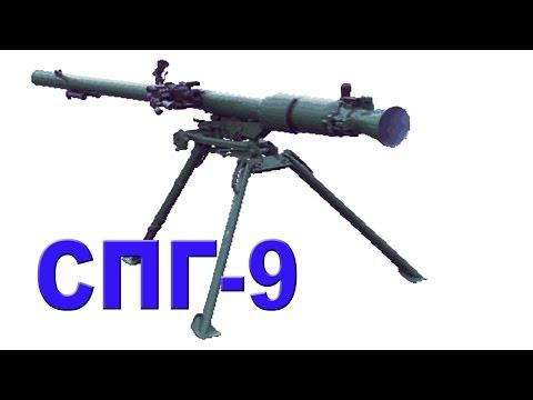 Оружие России. СПГ-9