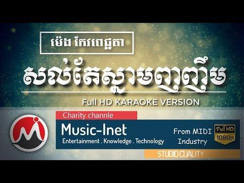 សល់តែស្នាមញញឹម ភ្លេងសុទ្ធ ម៉េងកែវពេជ្ជតា - Sol tae snam nhornheum Plengsot - FullHD karaoke