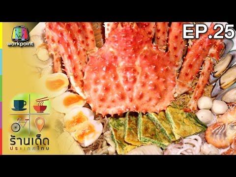 ย้อนหลัง ร้านเด็ดประเทศไทย| EP.25 | 13 ม.ค.60