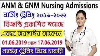 নার্সিং ট্রেনিং ভর্তির | Wbhelth gnm anm nursing training admission 2019 | online application