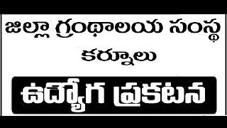 Jobs in Kurnool District Library Department