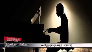 Actor Ajith Appreciates Music Director Anirudh spl tamil cinema video hot news 02-09-2015