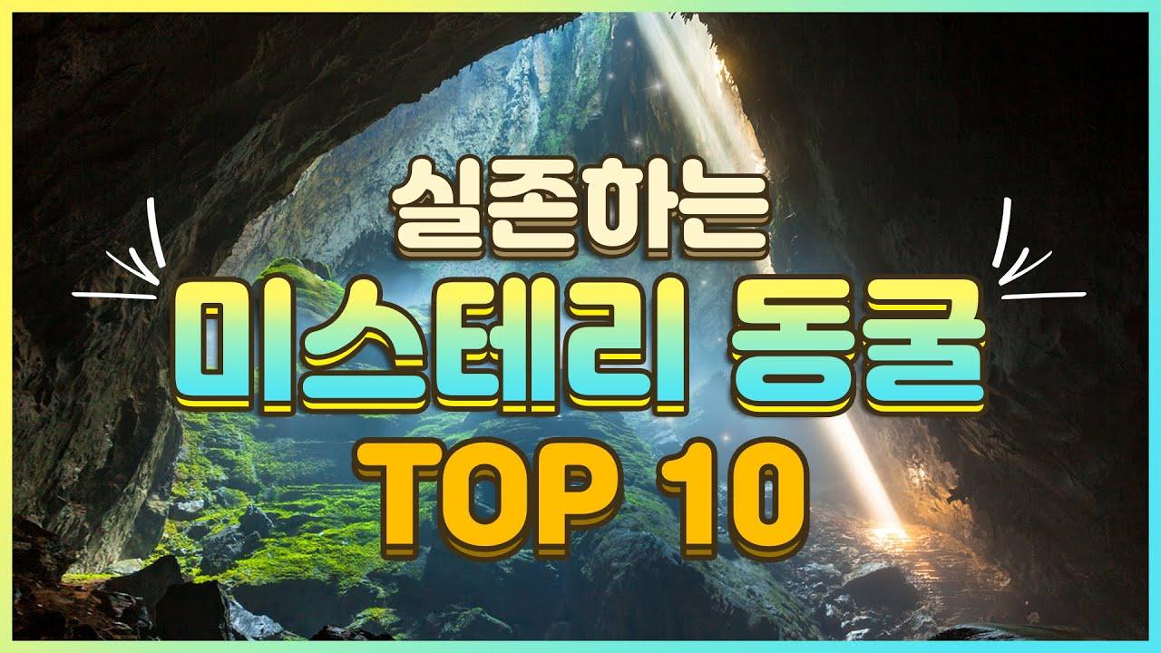 실존하는 미스테리 동굴! TOP10 [레다TV] 공룡갓겜 레전다이노