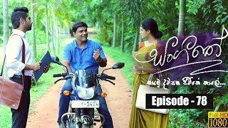 Sangeethe | Episode 78 29th May 2019 Thumbnail