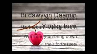 Nasheed Sanakhudu (English Lyrics)