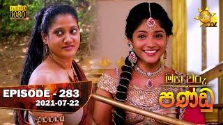 Maha Viru Pandu | Episode 283 | 2021-07-22 Thumbnail