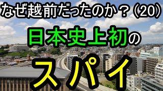【邪馬台国の場所】なぜ越前だったのか?(20): 日本史上初のスパイ 邪馬台国が近畿・狗奴国を侵略するに当たり、諜報機関(スパイ)を行いました。古墳造成に不可欠な馬の生産を行う渡来人の馬飼一族です。