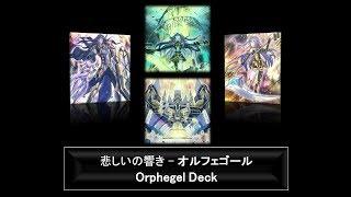 遊戯王ADS:悲しいの響き - オルフェゴール(Orcust Deck 1807 LIMITED OCG)