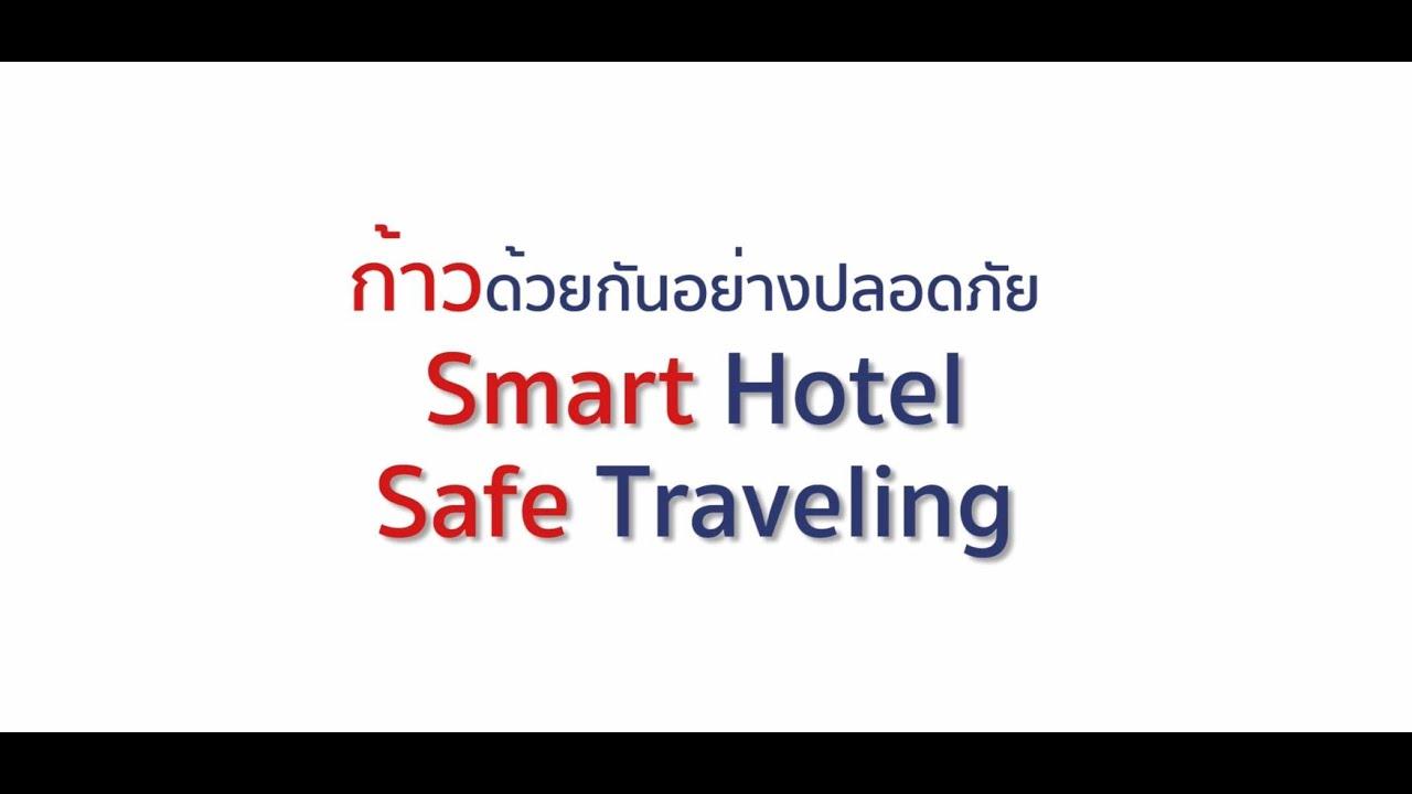 ก้าวไปพร้อมกัน อย่างปลอดภัย กับ Smart Hotel Safe Traveling