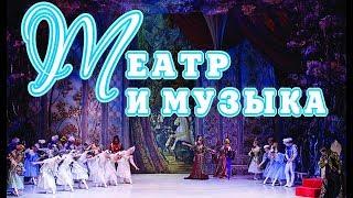 Театр и Музыка - концерт в Балашихе