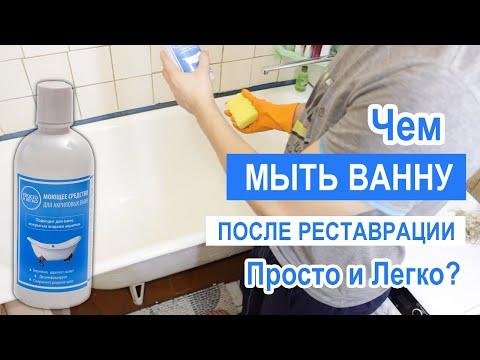 Чем мыть ванну после реставрации? Лайфхак от Николая